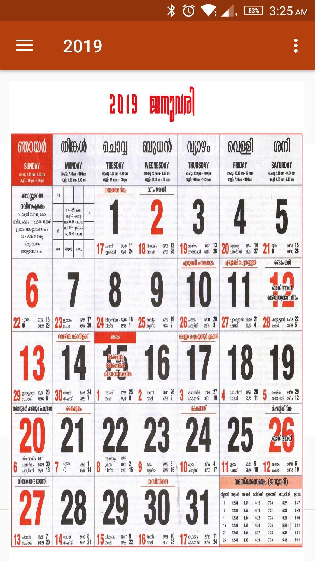 オリジナル Malayalam Calendar 2019 July - ジャトガヤマ  Printable Malayalam Calender