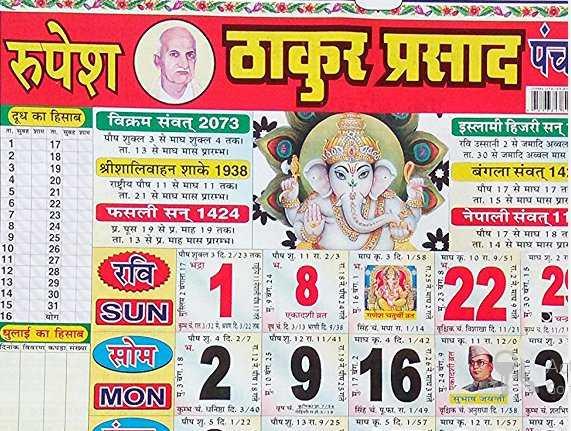 優雅 Calendar 2019 September Hindi - ジャトガヤマ  Kishore Jantri Panchang Download