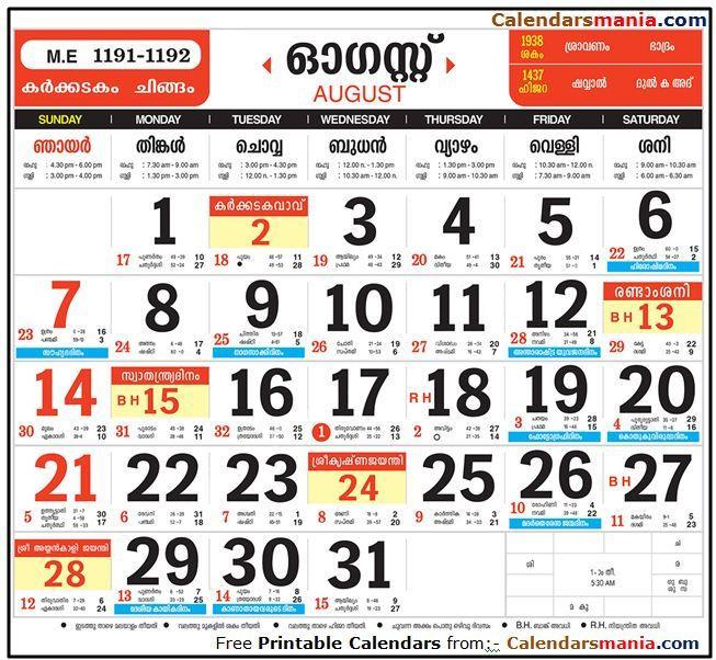 子供向けぬりえ: ベスト50+Malayalam Calendar 2016 August  2021 Malayalam Calendar Pdf