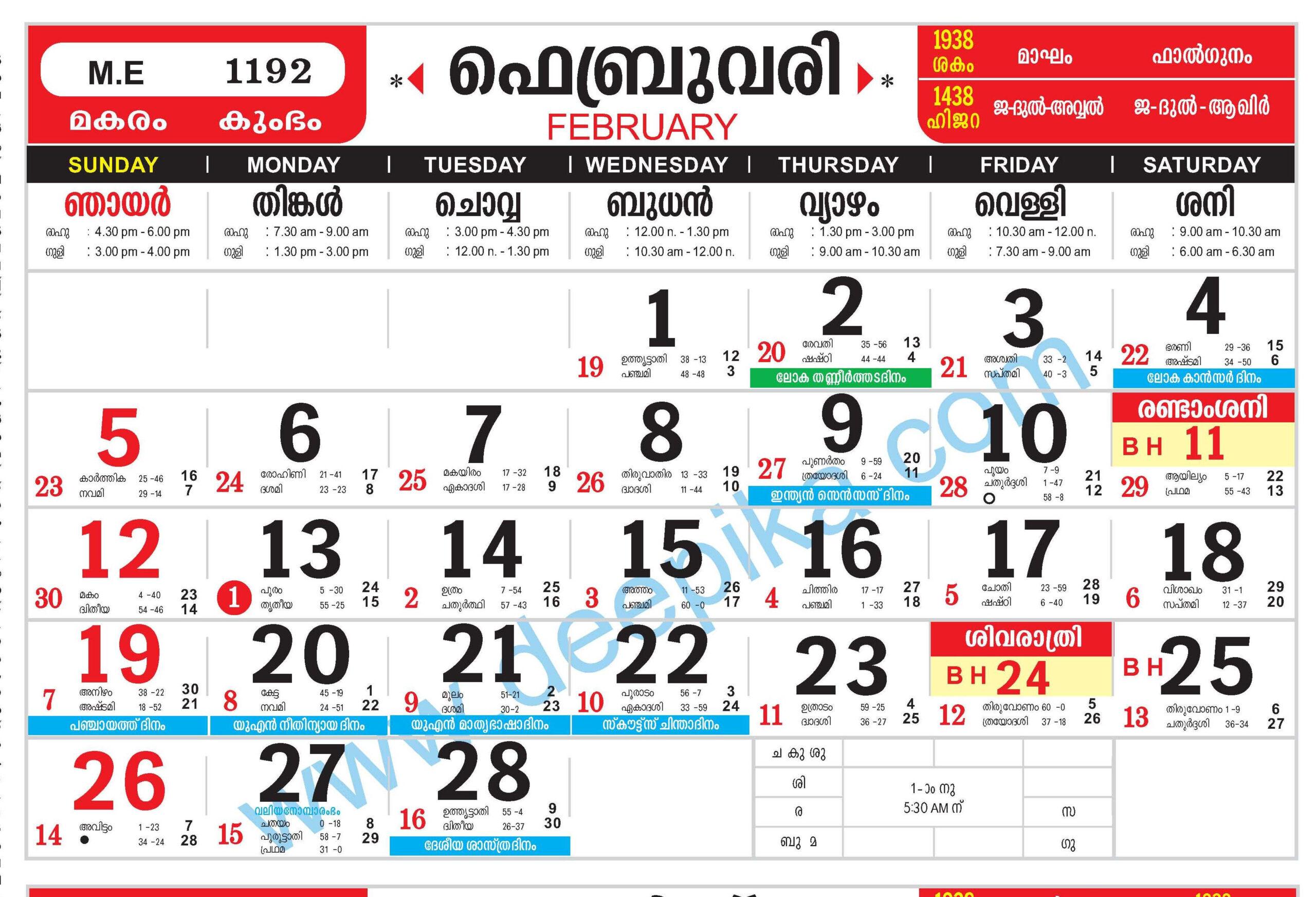 無料ダウンロード Malayalam Calendar 2017 September - ジャジャトメガ  Printable Malayalam Calender