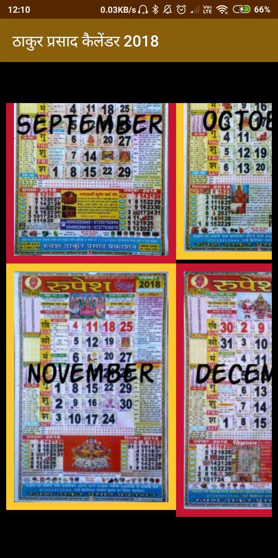 美しい Calendar 2019 September Hindi - ジャジャトメガ  Kishore Jantri Panchang Download