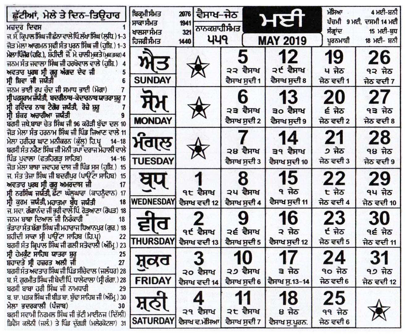 February Calendar 2020 Punjabi - Template Calendar Design  Punjabi Calendar