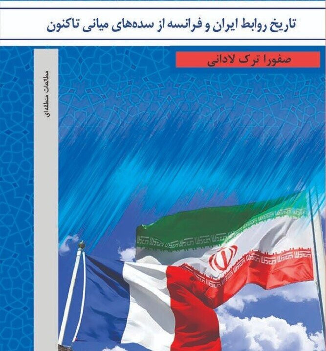 Icro Publishes Book On 800 Years Of Iran-France Relations  2021-19 Financial Year Dates