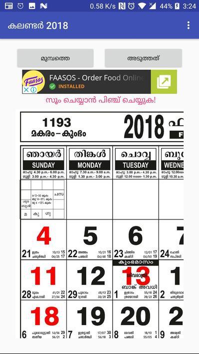 Malayalam Calendar 2018 - മലയാളം കലണ്ടർ 2018 For Android  Kerala Govt Malayalam Calendar