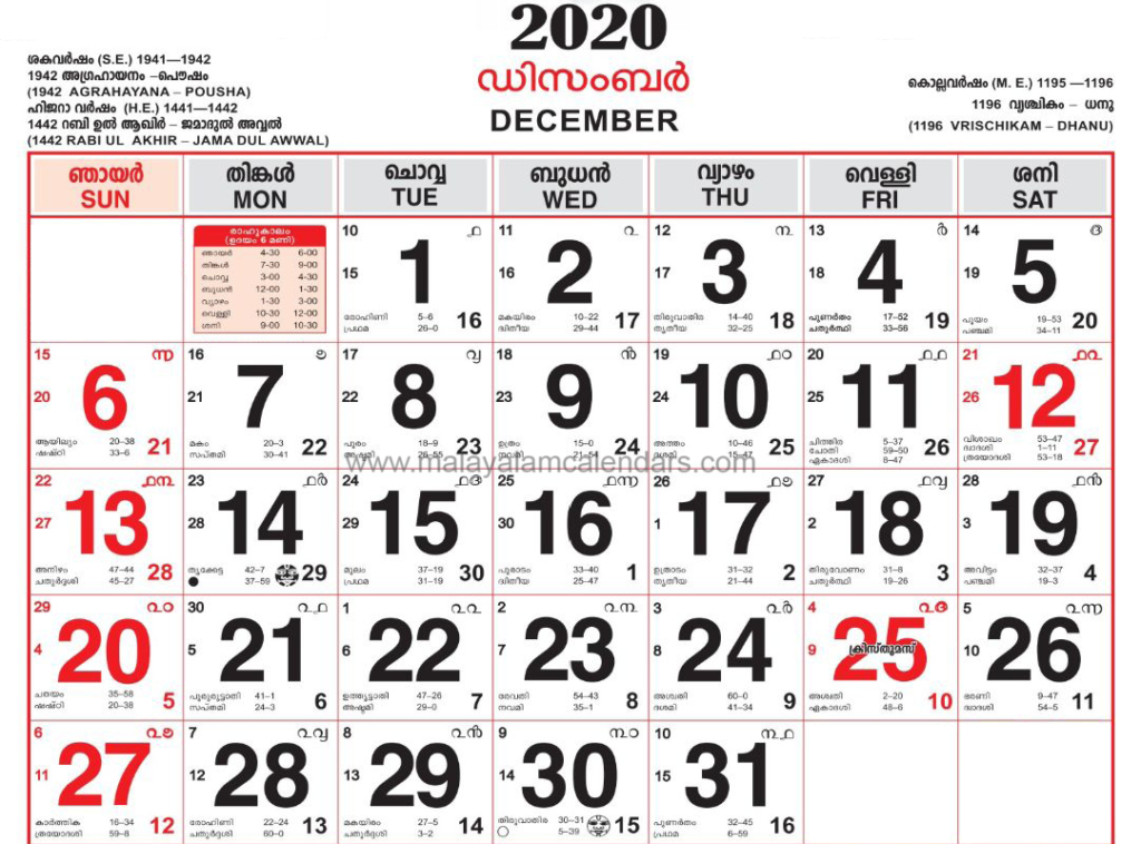 Malayalam Calendar December 2020 - Malayalamcalendars  2021 Calendar Govt. Of Kerala