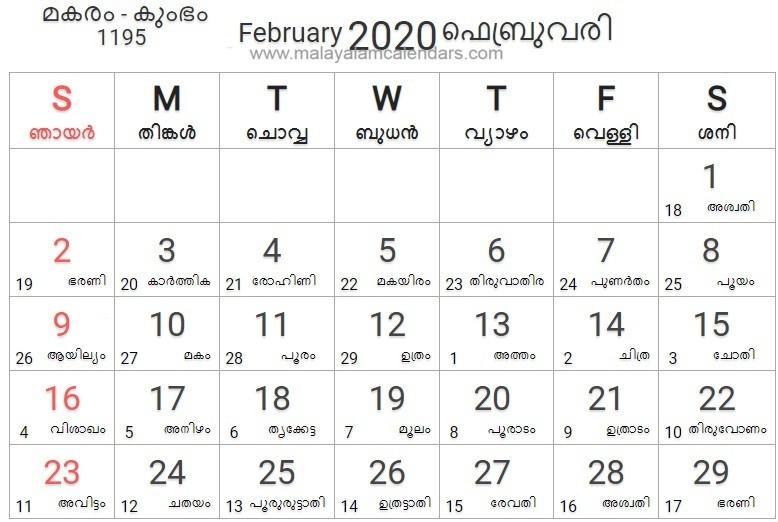 Malayalam Calendar February 2020 - Malayalamcalendars  Mathrubhoomi Calender April 2021