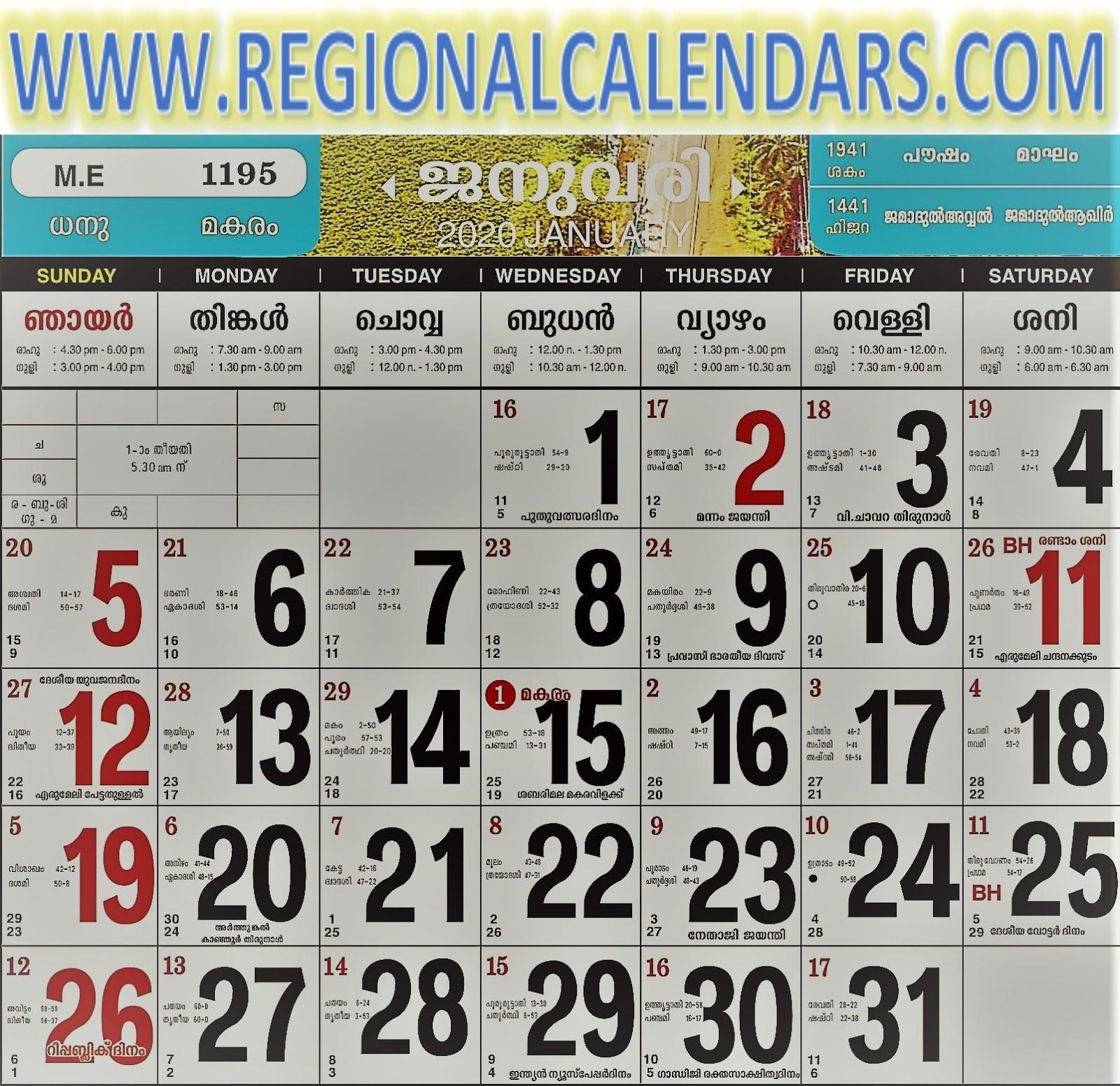 Malayalam Calendar. January,2020.  Mathrubhoomi Calender April 2021