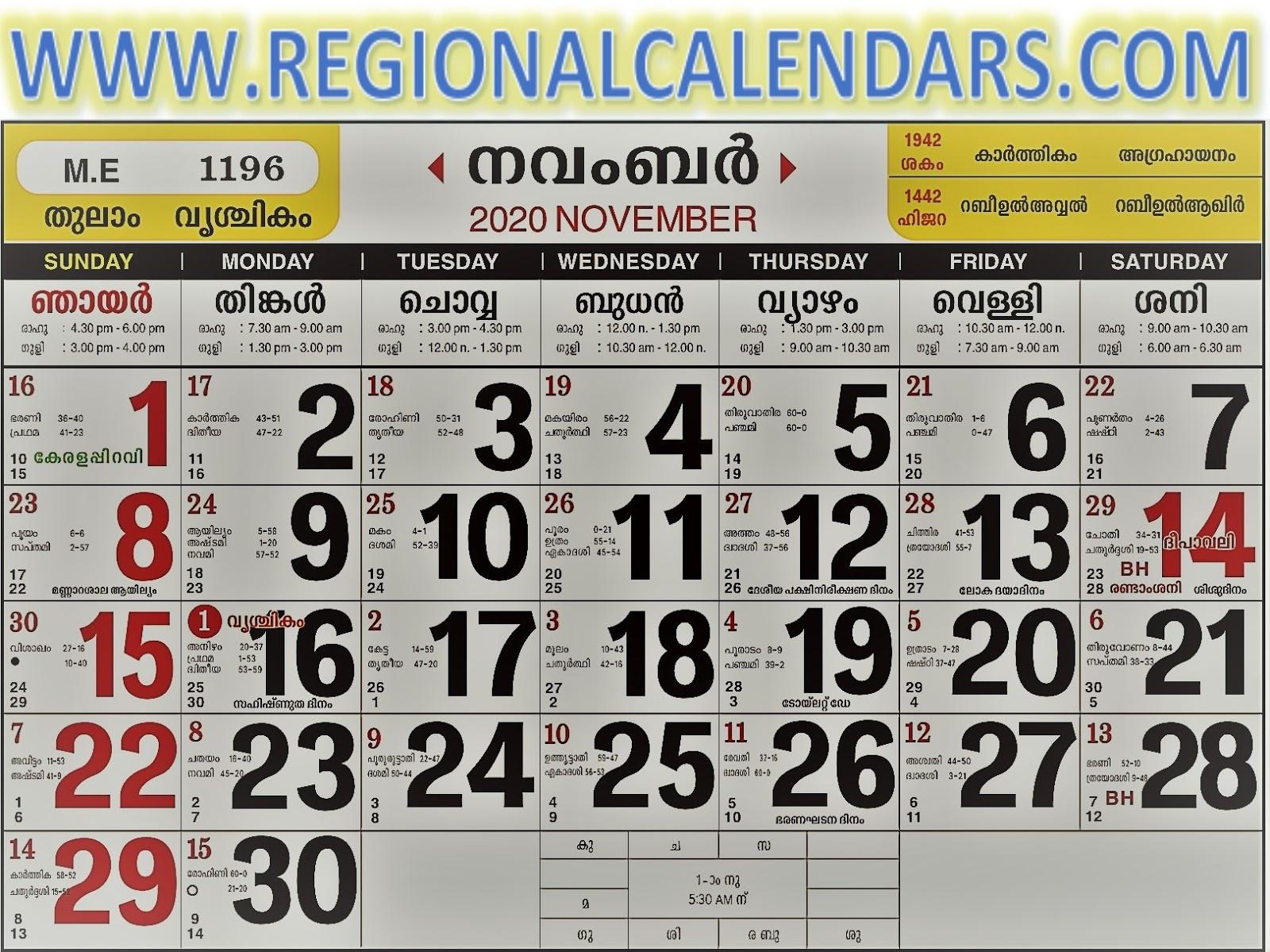 Malayalam Calendar. November,2020.  Mathrubhoomi Calender April 2021