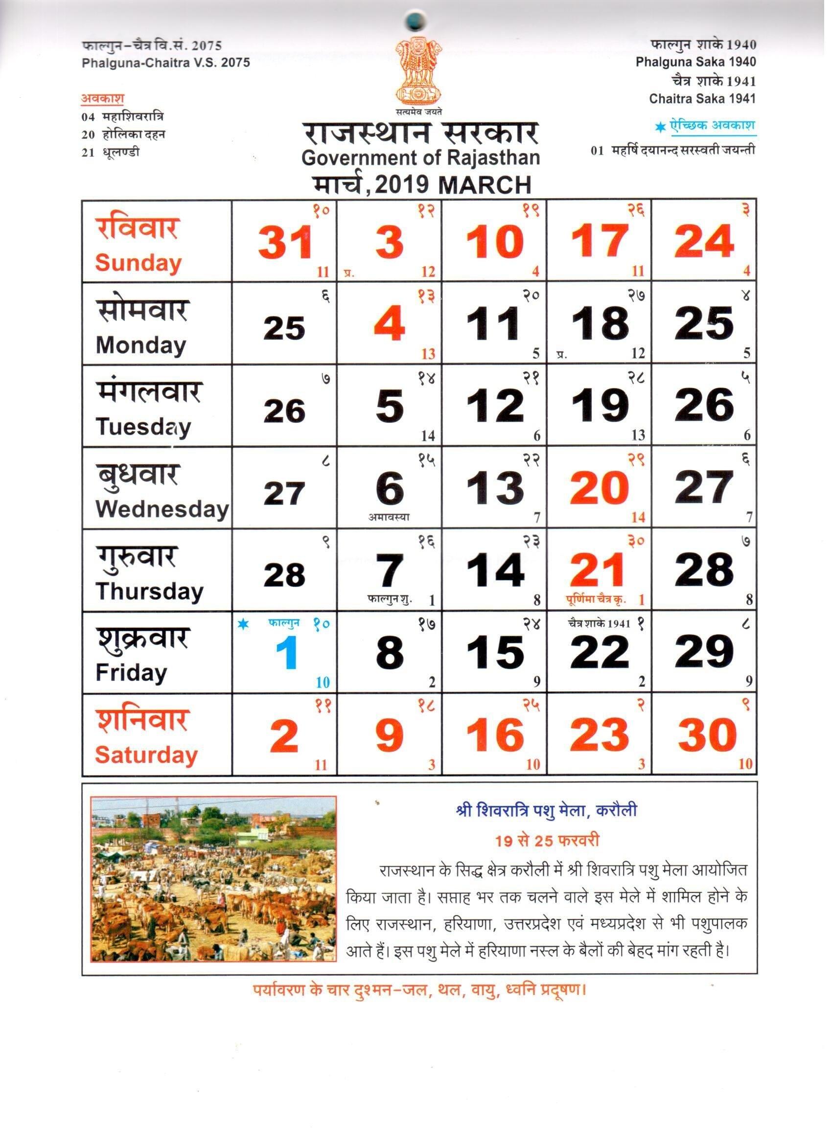 Manorama E Calendar 2019 :-Free Calendar Template  Malyala Manorama Calendar