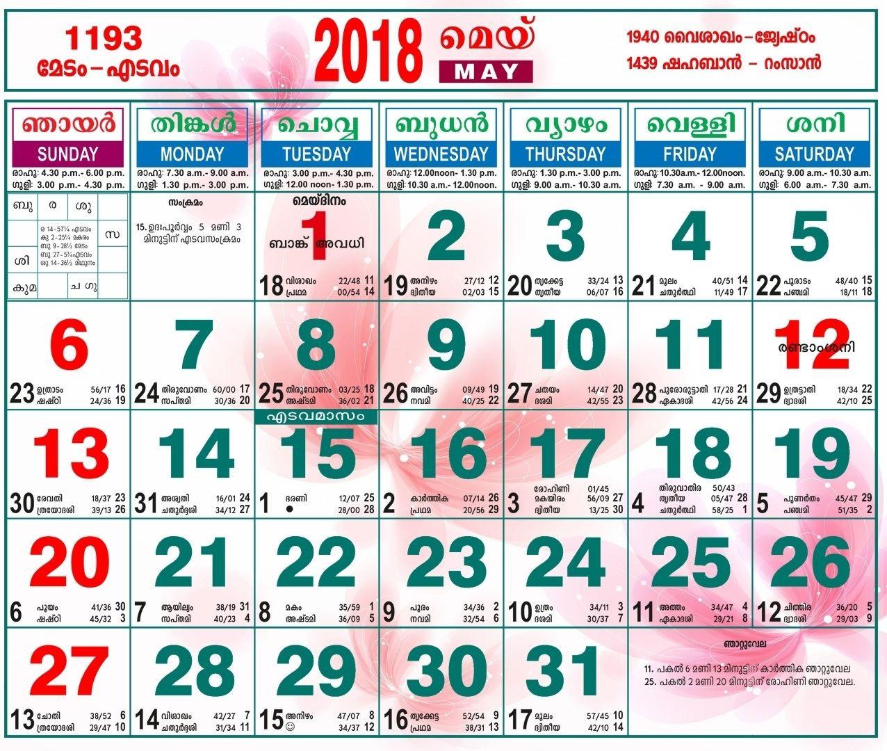 Mathrubhumi Malayalam Calendar September 1996 With Stars  Printable Malayalam Calender