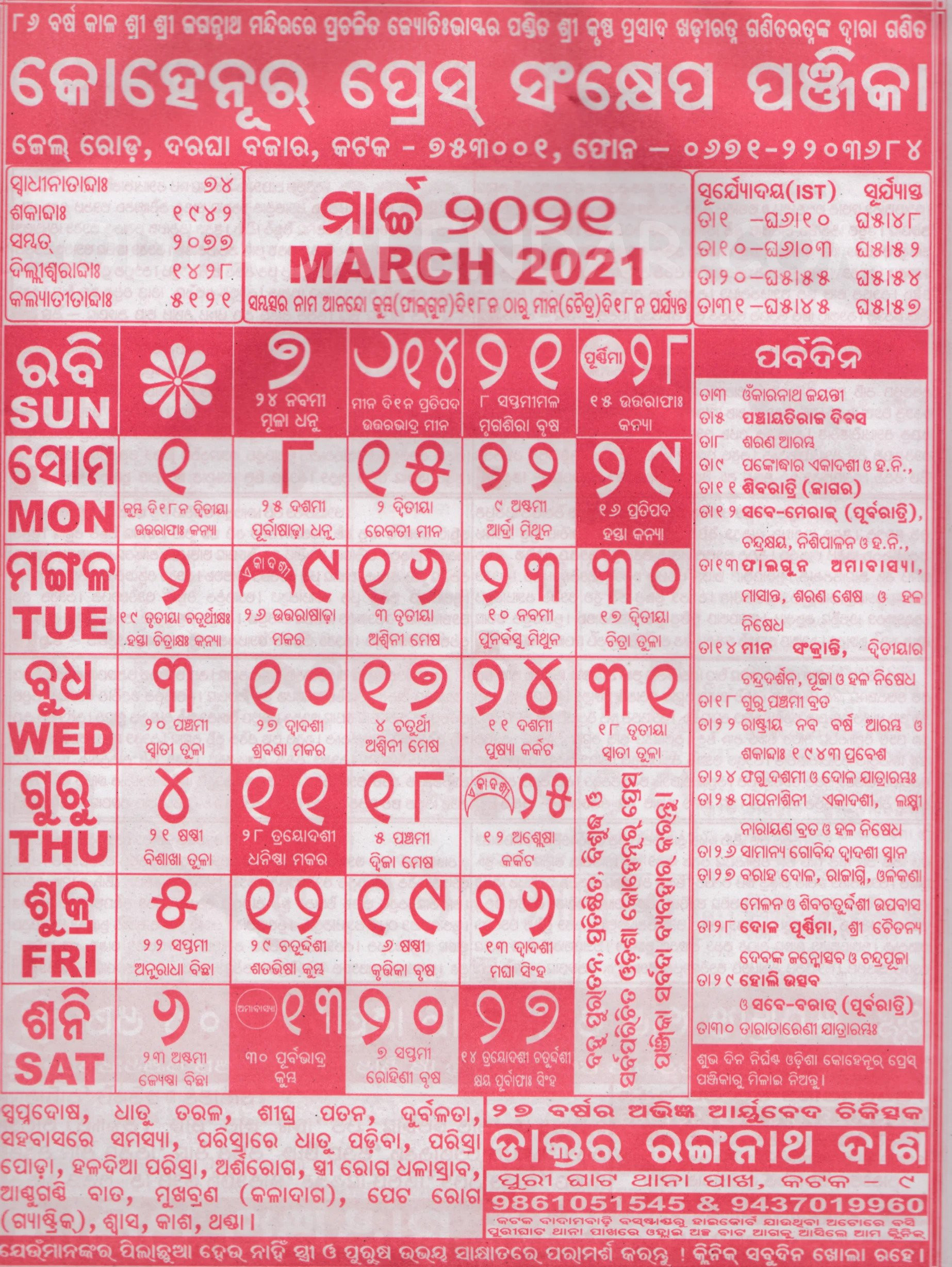 Odia Calendar 2021- Find Odia Month, Government And Bank  Lectionary Readings For Week Commencing 12Th April 2021