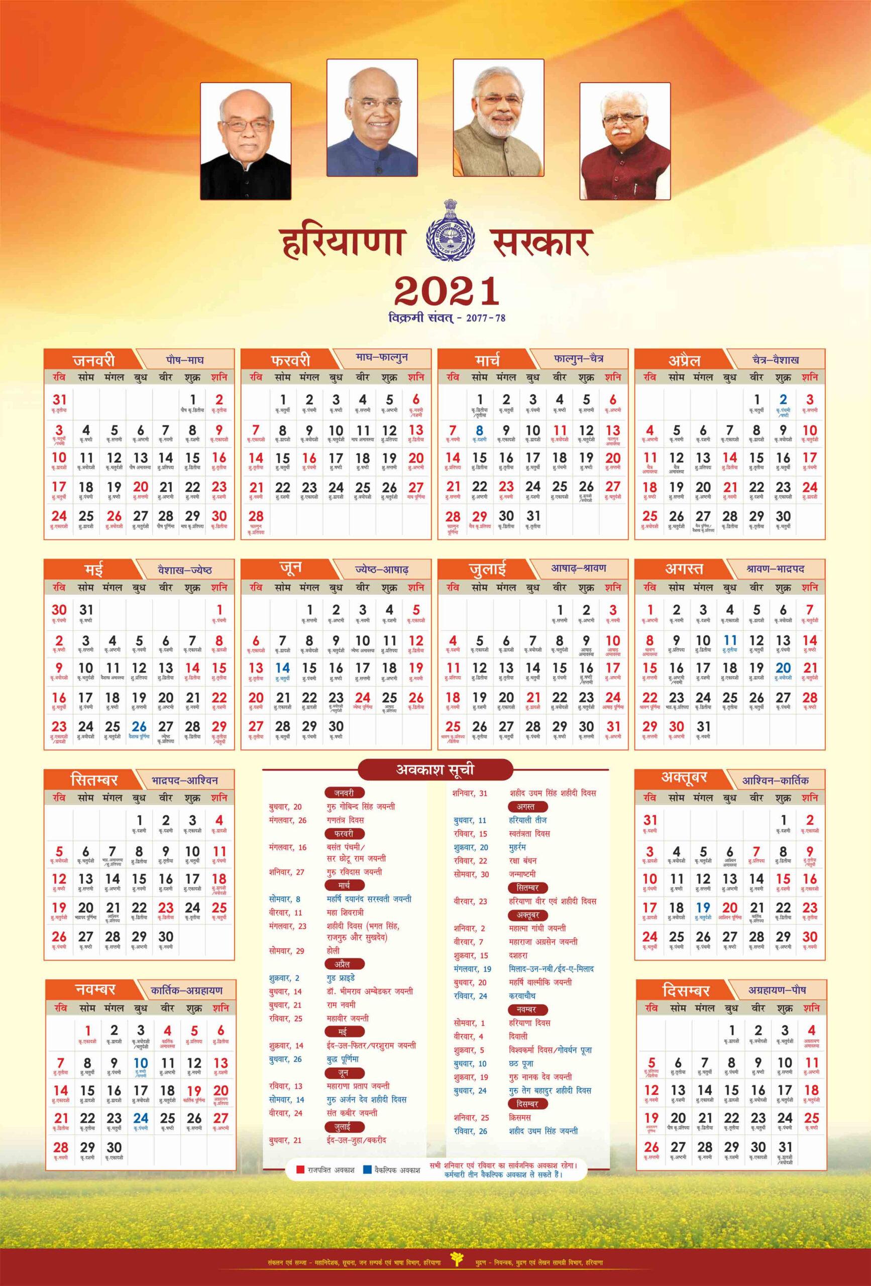 [Pdf] Haryana Govt Calendar 2021 Pdf Download | Seg  2021 Malayalam Calendar Pdf