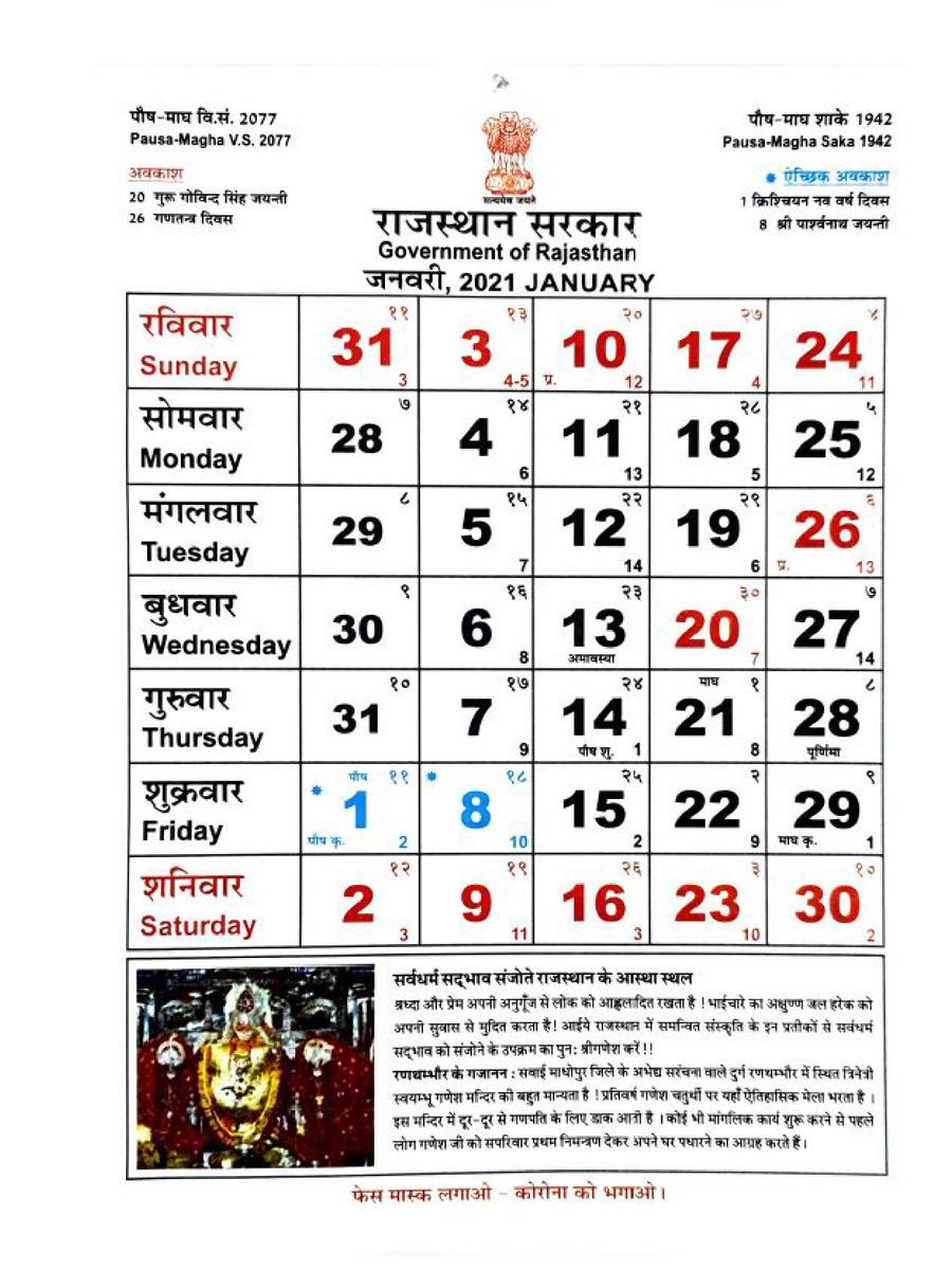 [Pdf] Rajasthan Government Calendar 2021 Pdf Download In  2021 Calendar Govt. Of Kerala