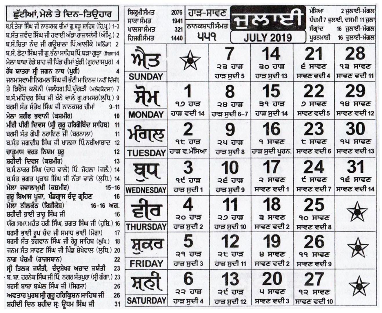 Punjabi Calendar 2020 June - Template Calendar Design  Punjabi Calendar