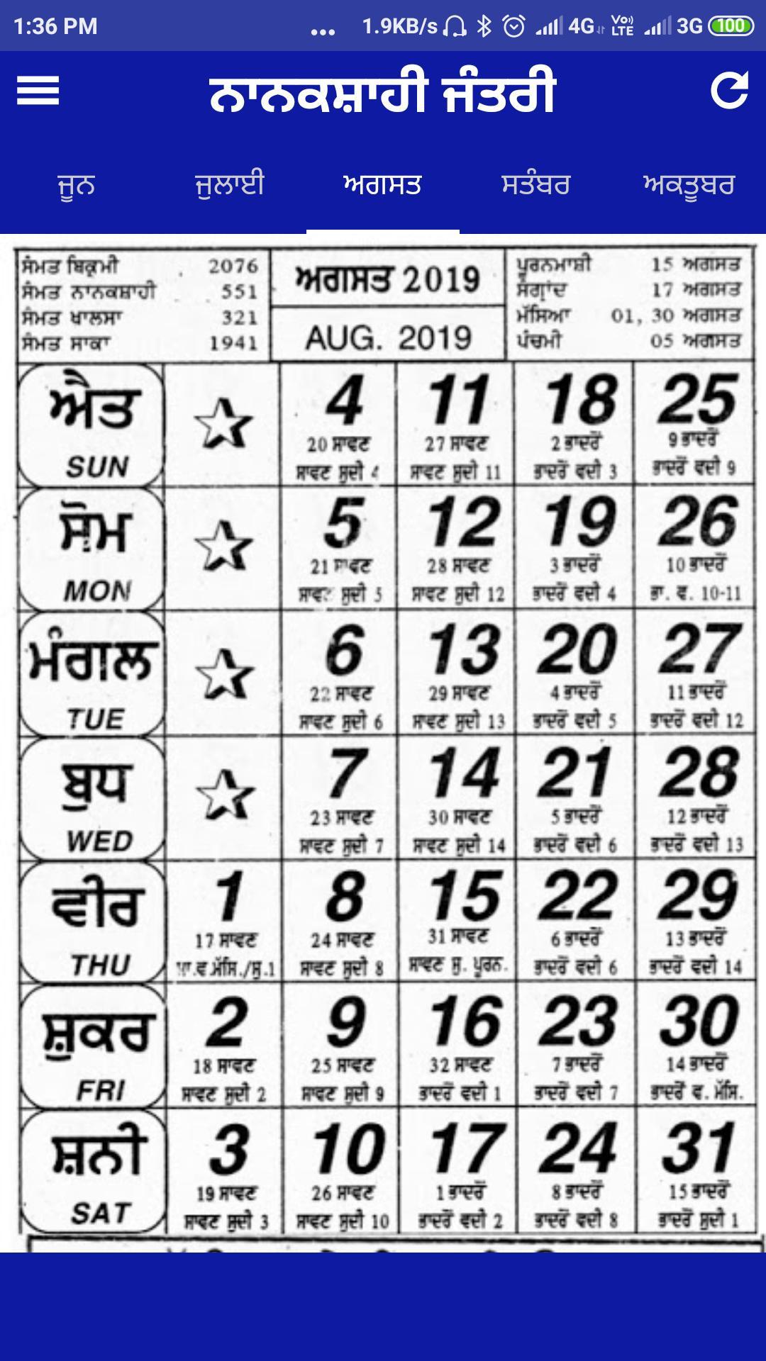 Sikh Jantri 2020   Calendar For Planning  Punjabi Calendar