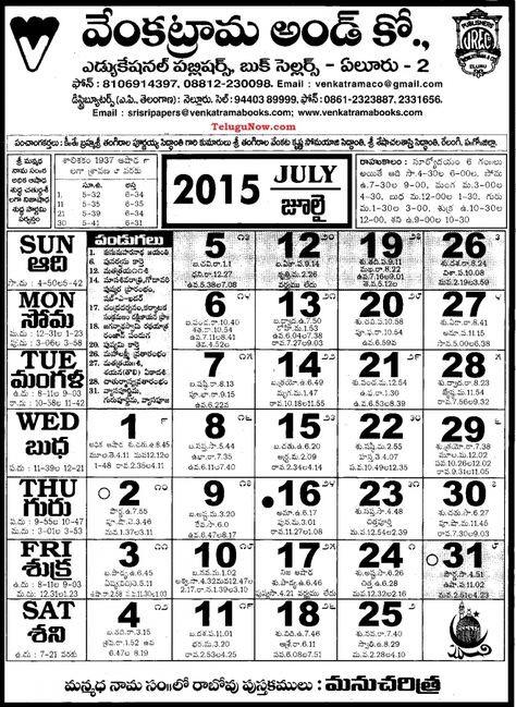 Venkatarama Calendar 2021 | Calendar 2021  Mathrubhoomi Calender April 2021