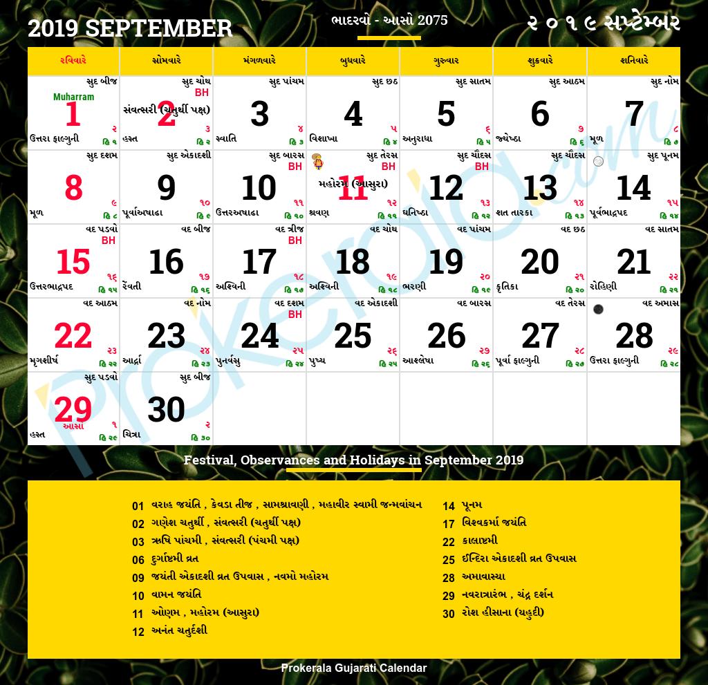 ロイヤリティフリー Calendar 2019 September Malayalam - ケンジ  Manorama Calender Octobe 2021