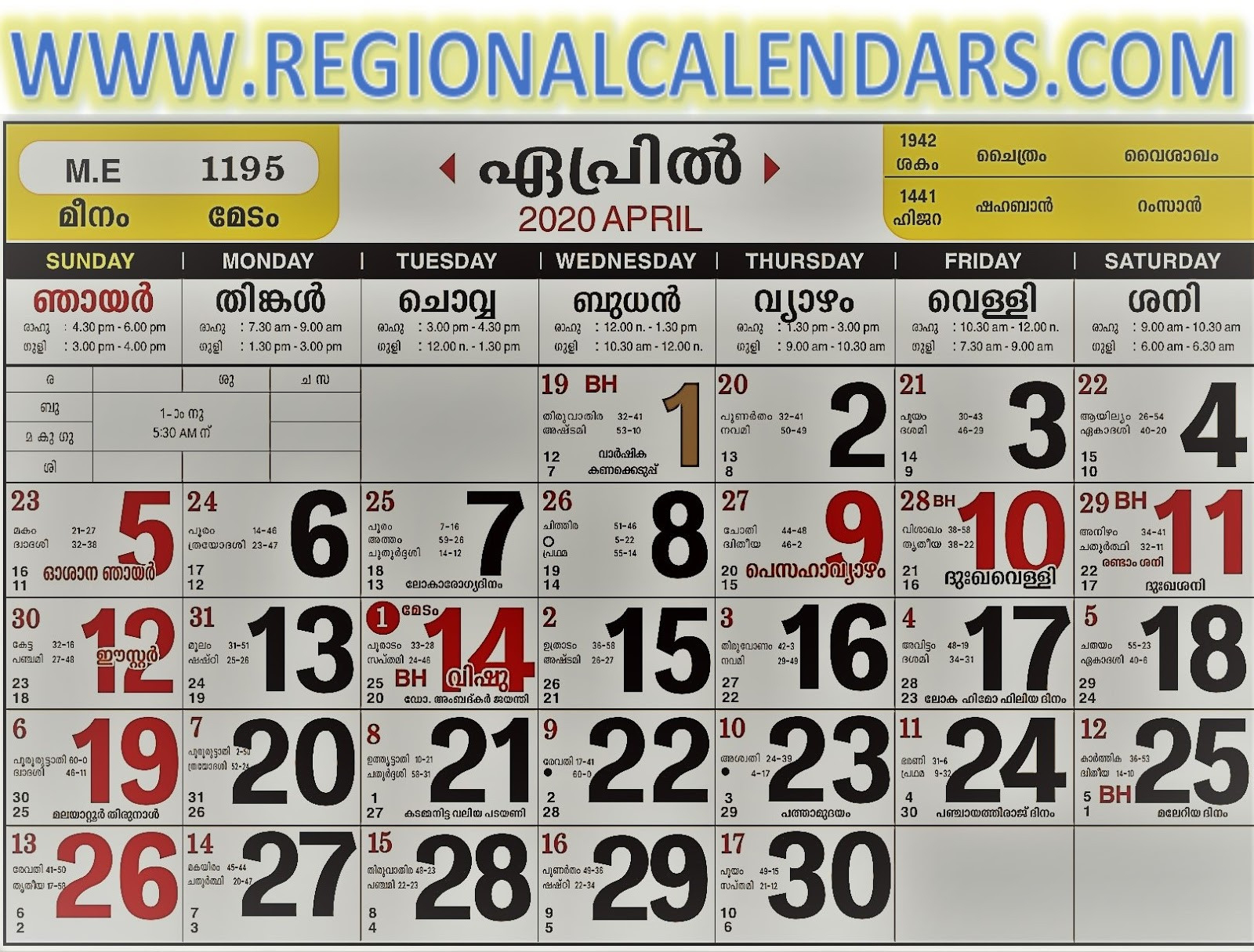 Malayalam Calendar. April,2020.  Manorama Calender Octobe 2021