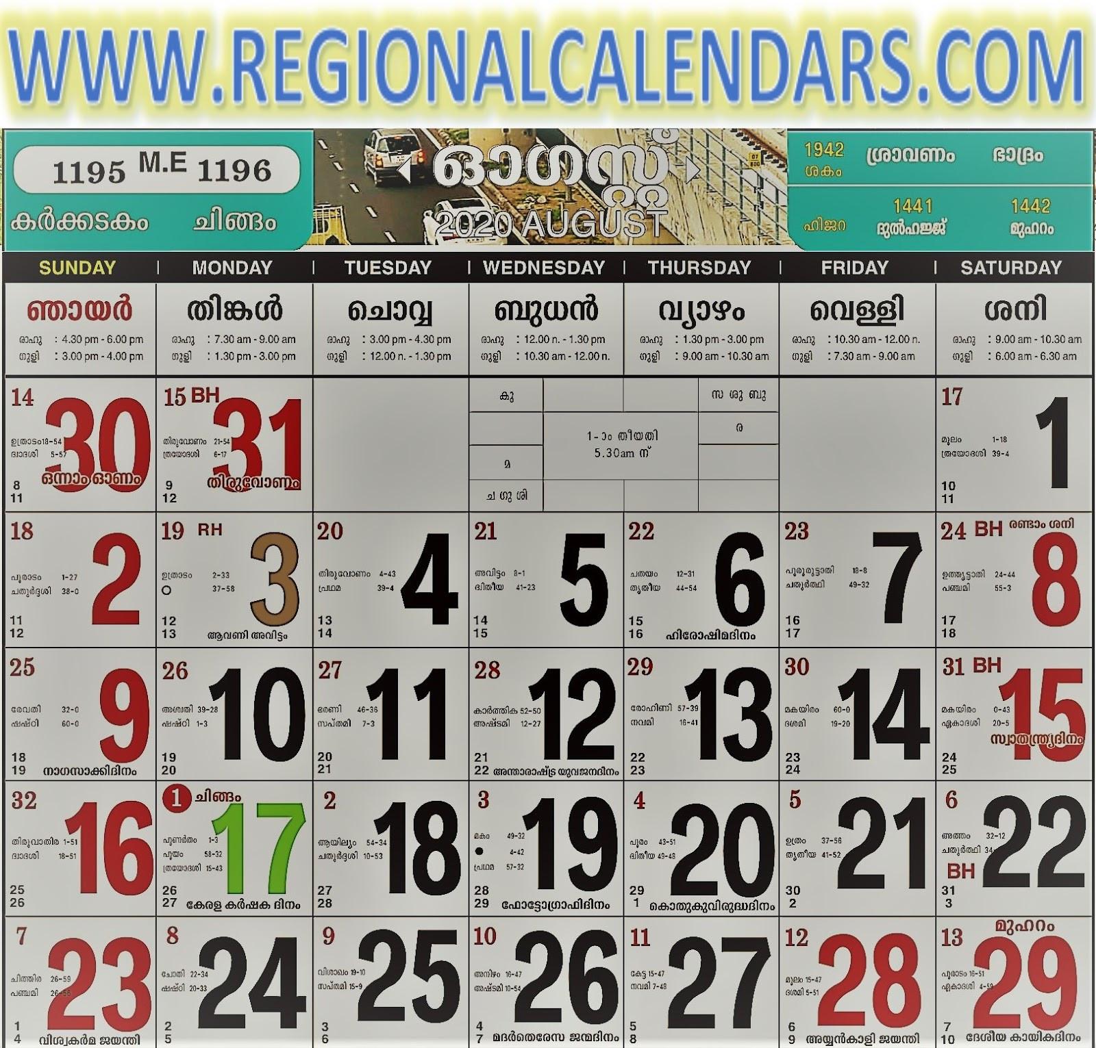 Malayalam Calendar. August,2020.  Manorama Calender Octobe 2021