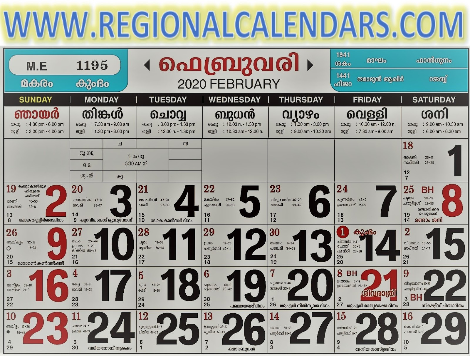 Malayalam Calendar. February,2020.  Manorama Calender Octobe 2021